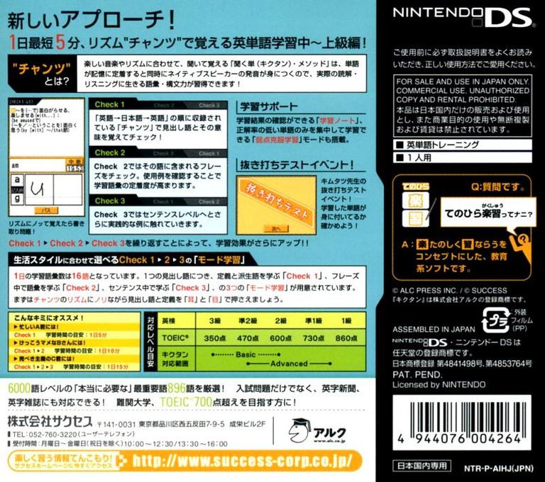 てのひら楽習 キクタンDS 【Advanced】 DS backHQ (AIHJ)