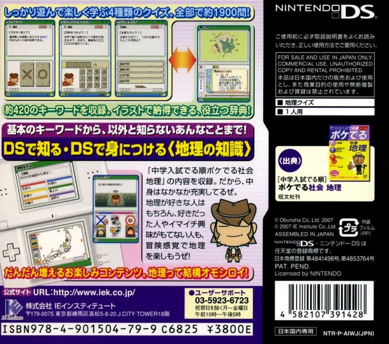 旺文社 でる順 地理DS DS backHQ (AIWJ)