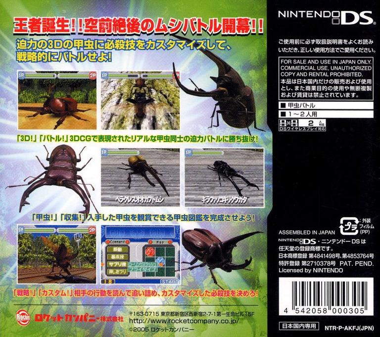 甲虫格闘 ムシ-1 グランプリ DS backHQ (AKFJ)