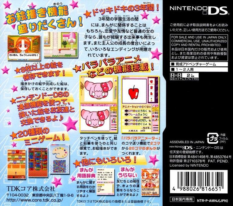 まんが家デビュー物語DS ~あこがれ!まんが家育成ゲーム~ DS backHQ (AMNJ)