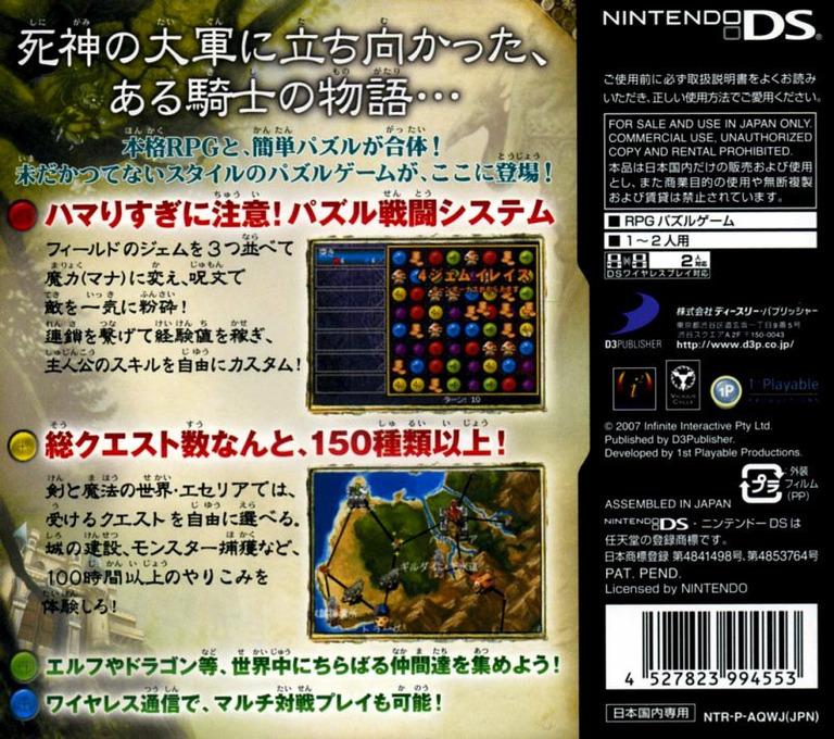 SIMPLE DSシリーズ Vol.23 THE パズルクエスト~アガリアの騎士~ DS backHQ (AQWJ)