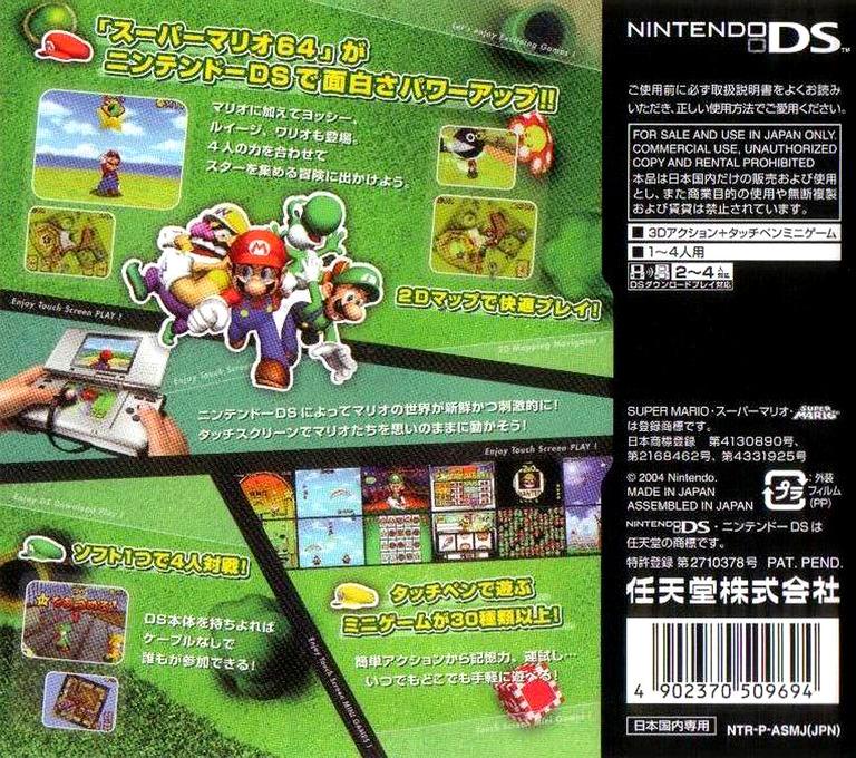 スーパーマリオ64DS DS backHQ (ASMJ)
