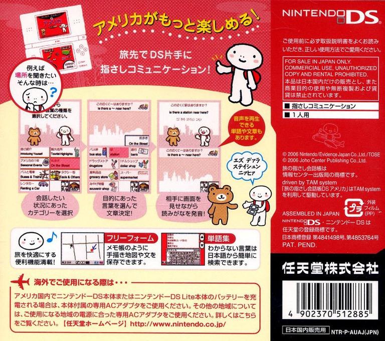 旅の指さし会話帳DSシリーズ4 アメリカ /ニンテンドーDS DS backHQ (AUAJ)