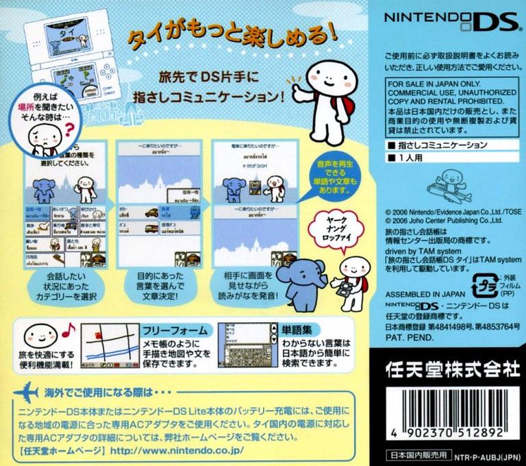 旅の指さし会話帳DSシリーズ1 タイ /ニンテンドーDS DS backHQ (AUBJ)
