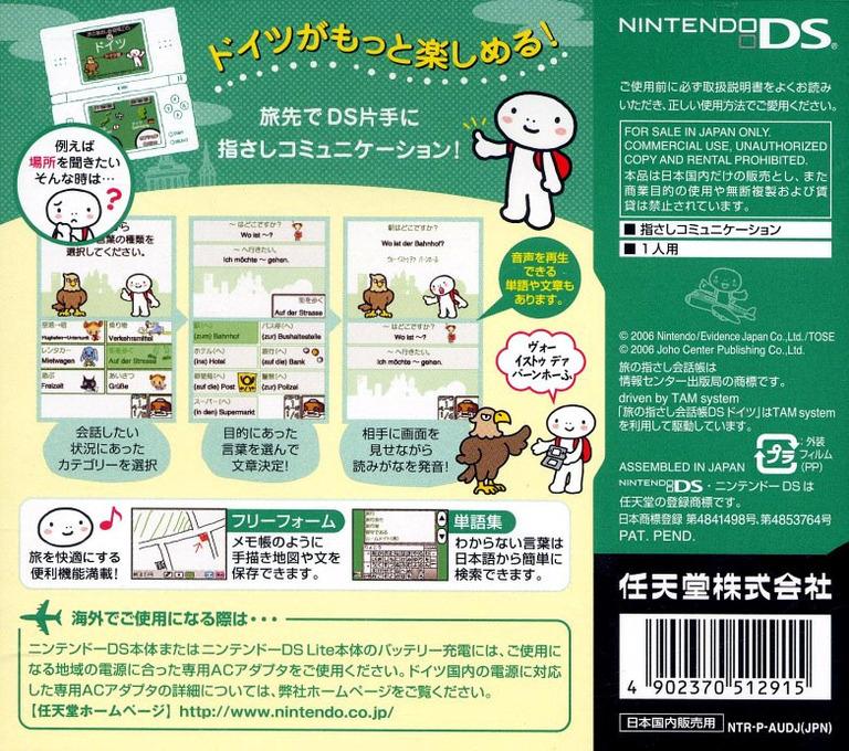 旅の指さし会話帳DS ドイツ DS backHQ (AUDJ)