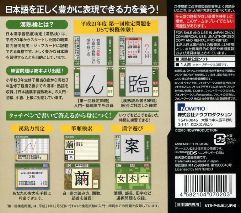 一般財団法人 日本漢字習熟度検定機構 公認 漢熟検DS DS backHQ (BJKJ)