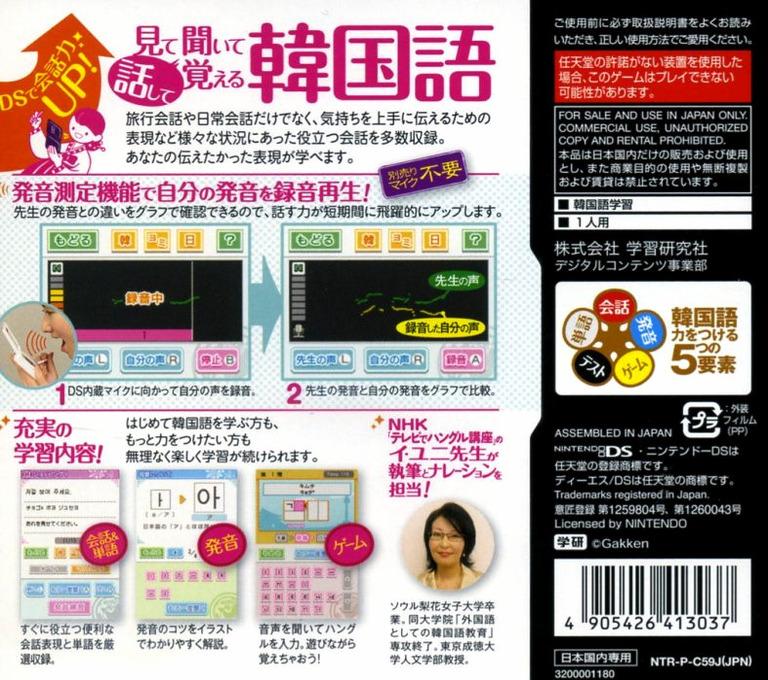 学研 ハングル三昧DS DS backHQ (C59J)