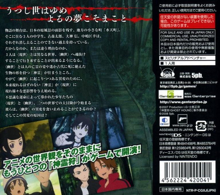神霊狩 - GHOST HOUND DS DS backHQ (CGXJ)