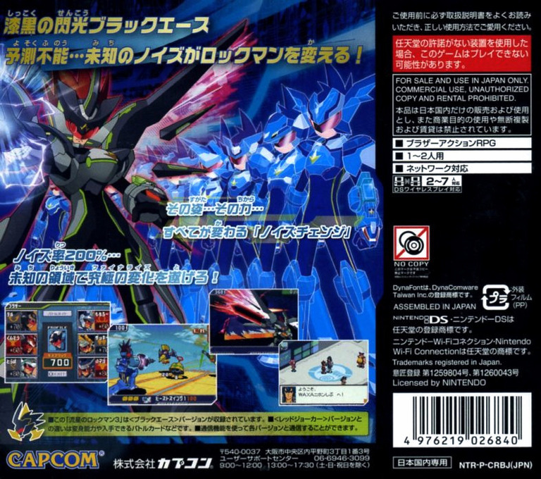 流星のロックマン3 ブラックエース DS backHQ (CRBJ)