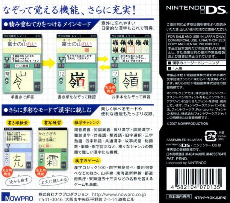 なぞっておぼえる大人の漢字練習完全版 DS backHQ (YOKJ)