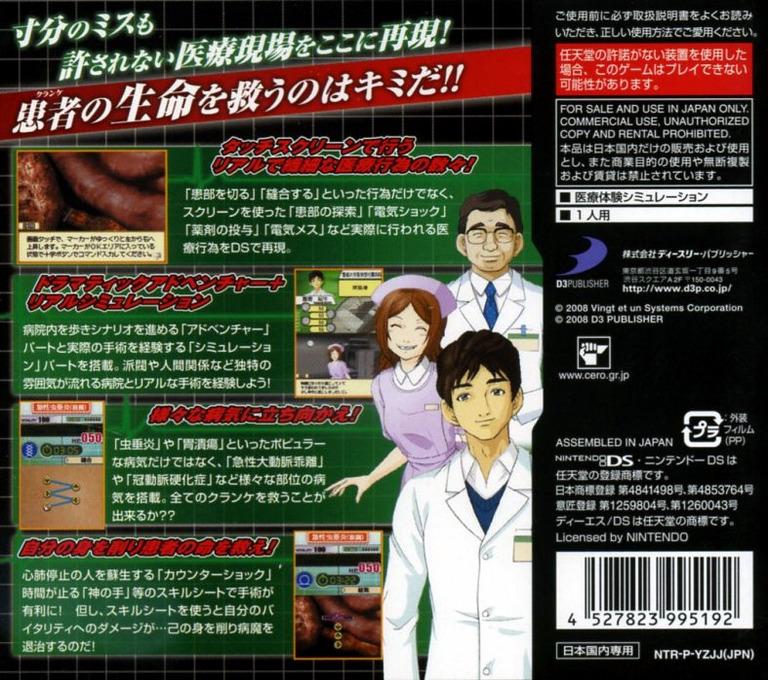 SIMPLE DSシリーズ Vol.40 THE 外科医 DS backHQ (YZJJ)
