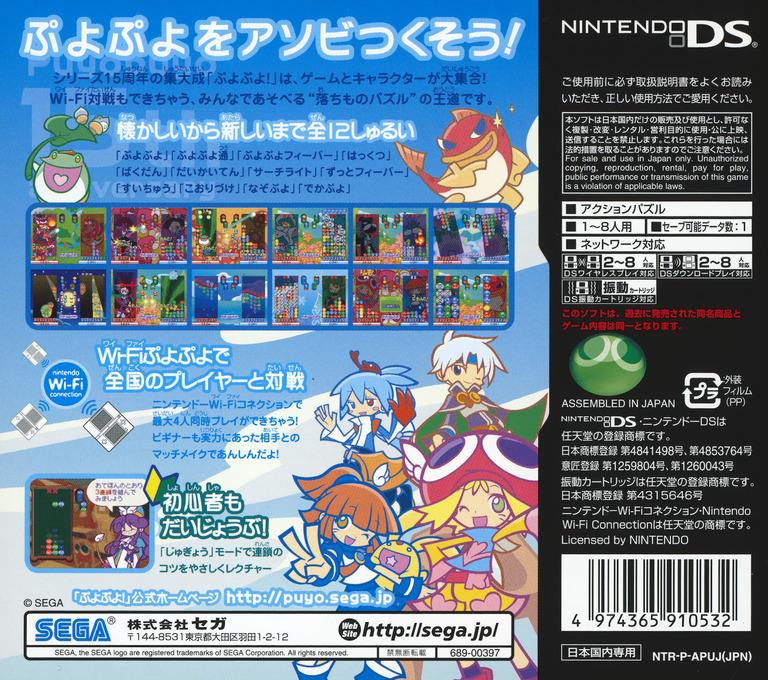 ぷよぷよ! -15th Anniversary- DS backHQB (APUJ)