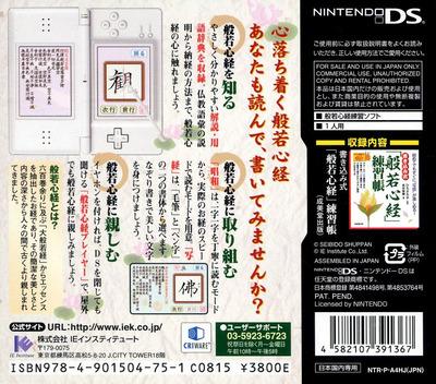 書き込み式「般若心経」練習帳DS DS backM (A4HJ)