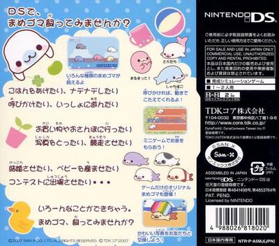 まめゴマ ほのぼの日記 DS backM (A5MJ)