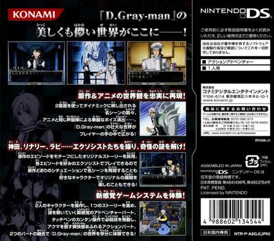 D.Gray-man ~神の使徒達~ DS backM (A8GJ)