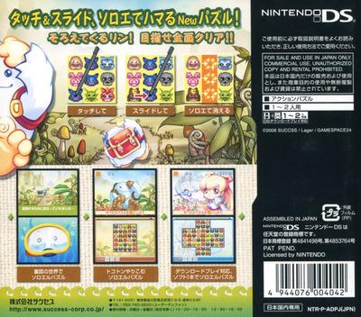 ソロエルパズル 童話王国 DS backM (ADPJ)