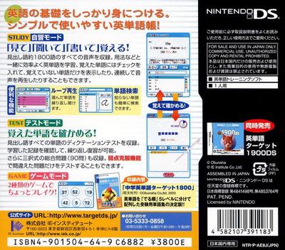 中学英単語ターゲット1800DS DS backM (AE8J)