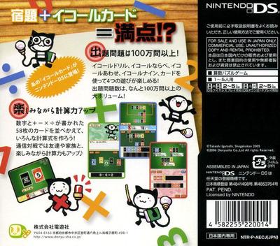 イコールカードDS DS backM (AECJ)