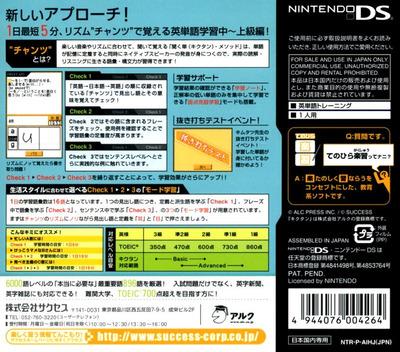 てのひら楽習 キクタンDS 【Advanced】 DS backM (AIHJ)