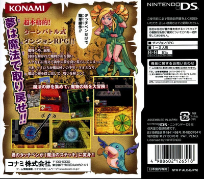 TAO~魔物の塔と魔法の卵~ DS backM (ALDJ)