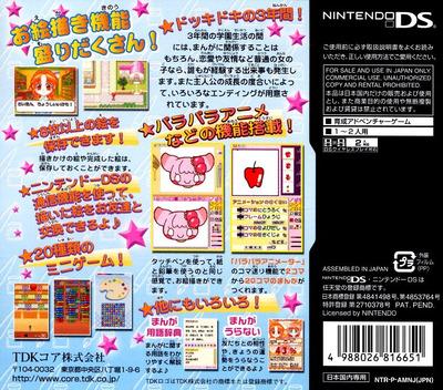 まんが家デビュー物語DS ~あこがれ!まんが家育成ゲーム~ DS backM (AMNJ)