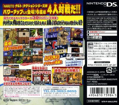 NARUTO-ナルト-最強忍者大結集4DS DS backM (AN4J)