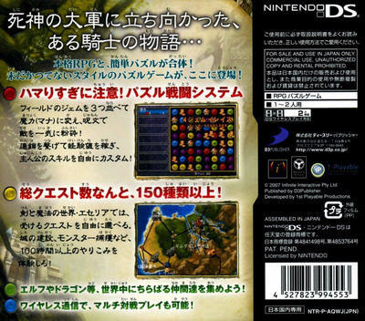 SIMPLE DSシリーズ Vol.23 THE パズルクエスト~アガリアの騎士~ DS backM (AQWJ)