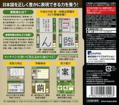 一般財団法人 日本漢字習熟度検定機構 公認 漢熟検DS DS backM (BJKJ)