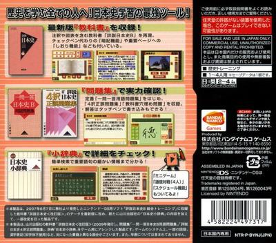 山川出版社監修 詳説日本史B 新・総合トレーニングPLUS DS backM (BYNJ)