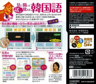 学研 ハングル三昧DS DS backM (C59J)