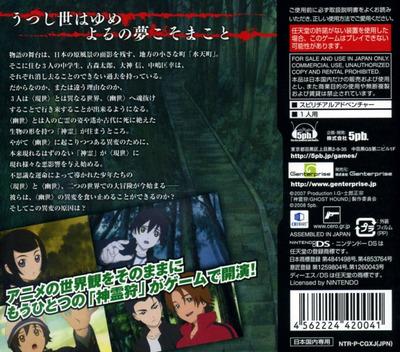 神霊狩 - GHOST HOUND DS DS backM (CGXJ)