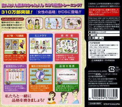 「女性の品格」塾DS DS backM (CJHJ)