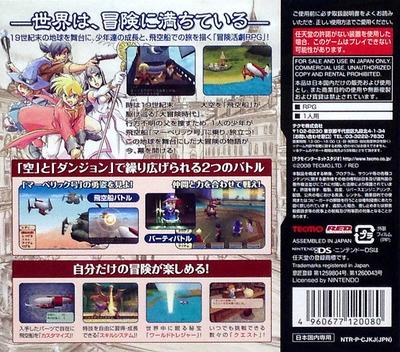 ノスタルジオの風 DS backM (CJKJ)