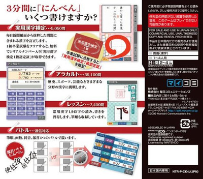 毎日新聞社協力 最強の漢字ドリル5万問 DS backM (CK4J)