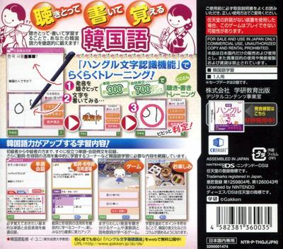 学研 ハングル三昧DS 聴き&書きトレーニング DS backM (THGJ)