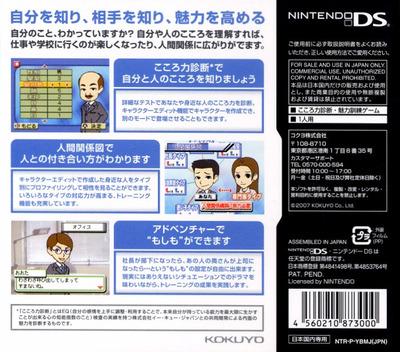 ビズ能力DSシリーズ 魅力改革 DS backM (YBMJ)