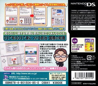 旺文社 でる順 公民DS DS backM (YYSJ)
