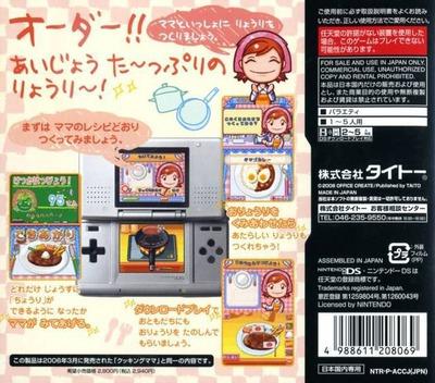 クッキングママ DS backMB (ACCJ)