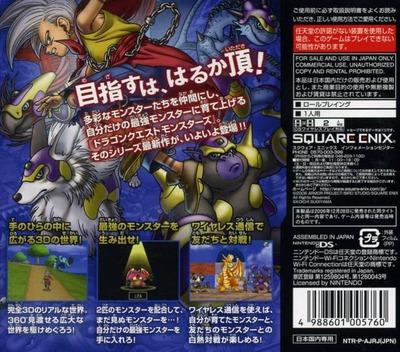 ドラゴンクエストモンスターズ ジョーカー DS backMB (AJRJ)