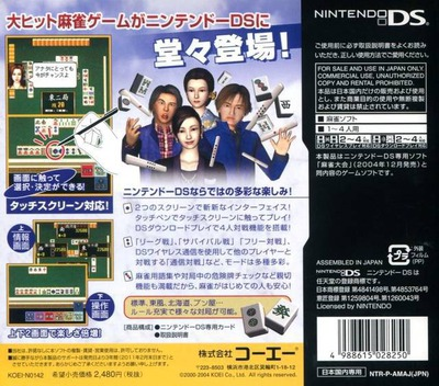 麻雀大会 DS backMB (AMAJ)
