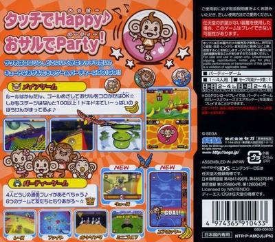 スーパーモンキーボールDS DS backMB (AMOJ)