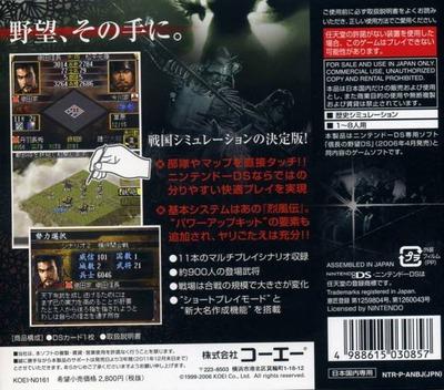 信長の野望DS DS backMB (ANBJ)