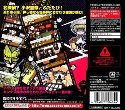 おさわり探偵 小沢里奈 シーズン2 1/2 ~里奈は見た!いや見てない。~ DS backMB (AOJJ)
