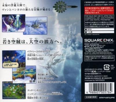 ファイナルファンタジーXII レヴァナント・ウィング DS backMB (AXFJ)