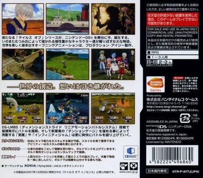 tales of innocence ds