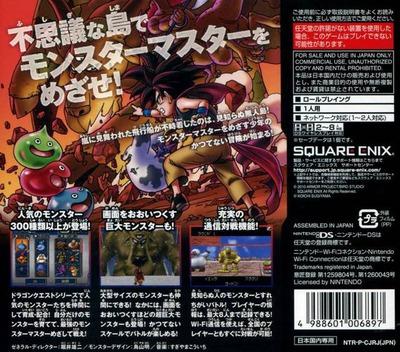 ドラゴンクエストモンスターズ ジョーカー2 DS backMB (CJRJ)