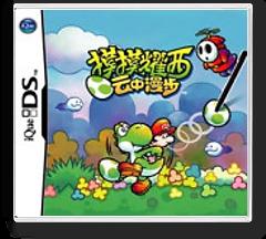 Momo Yaoxi - Yun Zhong Manbu DS cover (AYIC)