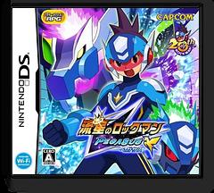 流星のロックマン ペガサス DS cover (A6AJ)