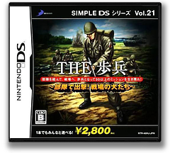 SIMPLE DS シリーズ Vol.21 THE 歩兵~部隊で出撃!戦場の犬たち~ DS cover (A6HJ)