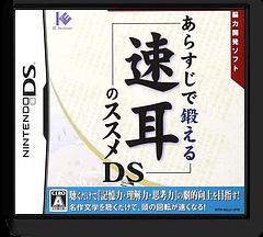 あらすじで鍛える速耳のススメDS DS cover (A6JJ)